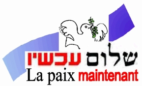 Appel à soutenir  la coalition israélo- palestinienne pour la paix !
