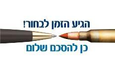 Détails de la campagne (+ visuel) lancée conjointement par Shalom Akhshav et l'Initiative de Genève