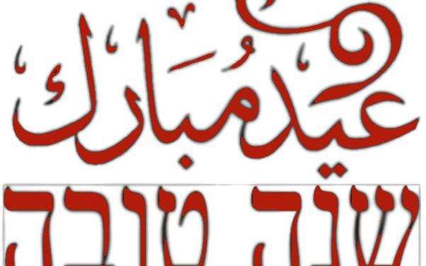 Shana Tova 5770!! Joyeux Aïd El Fitr!!
