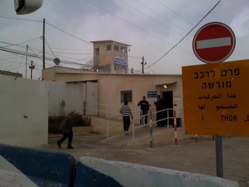 Bâtiment de l'administration civile israélienne