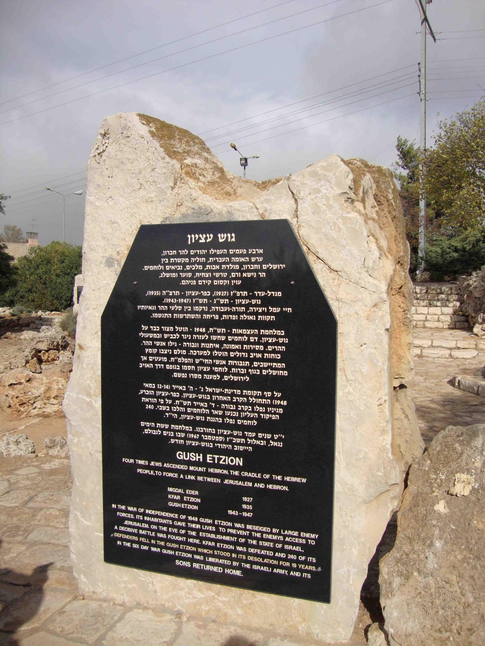 Stèle commémorant l'histoire du Gush Etzion