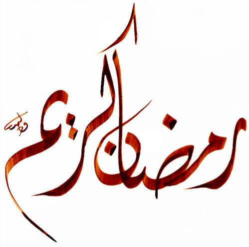 Ramadan karim !