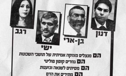 Shalom Akhshav et les récents dérapages racistes dans le sud de Tel-Aviv