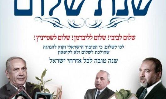 Shalom Akhshav : vœux 5773 depuis Tel-Aviv