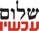 Shalom Akhshav se réjouit du cessez-le-feu et appelle à l'ouverture de négociations avec Abu Mazen