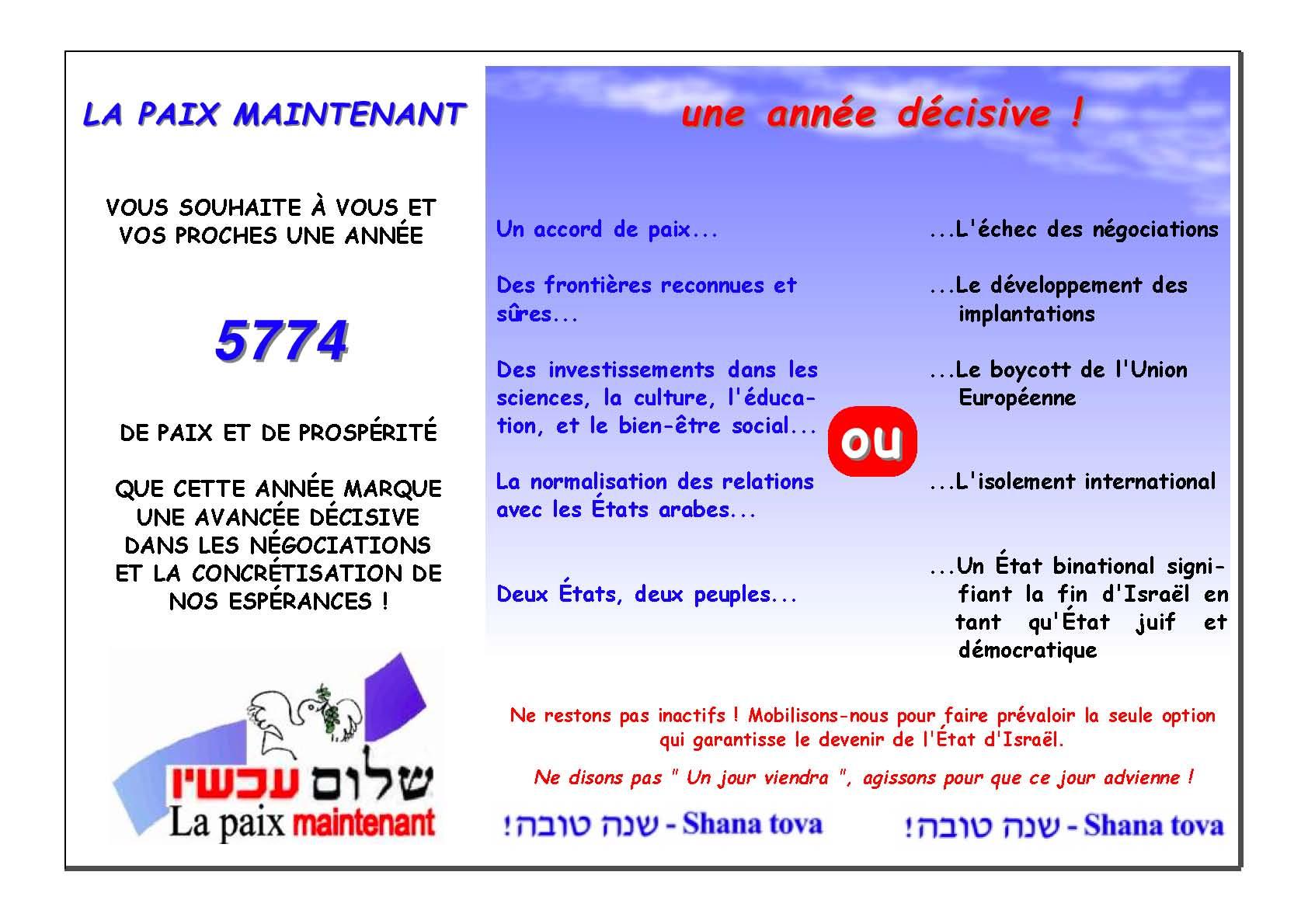 LPM_Shana_Tova_5774-2.jpg