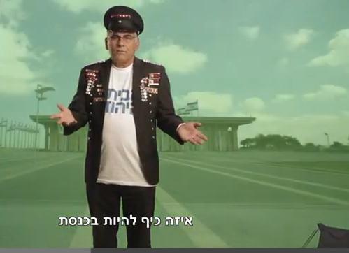 Moshe Misrachi portant T.shirt de Ha-Bayit ha-Yéhoudi / La Maison juive