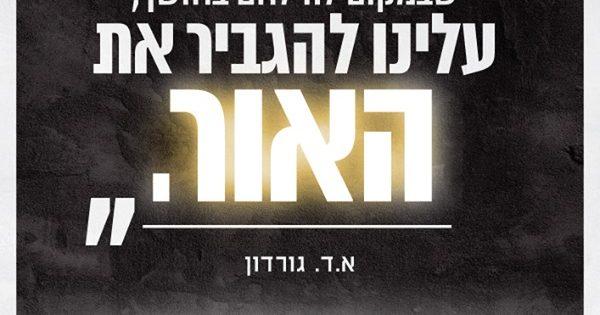 Les vœux de Shalom Akhshav – Israël