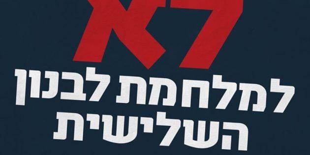 Méretz… Non à la troisième guerre du Liban!