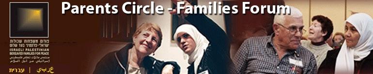 Paris: Rencontre LPM-JCall avec le Forum israélo-palestinien des familles endeuillées (23/3/2015)