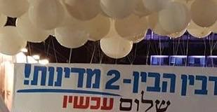 «Rabin l'avait compris – deux États pour deux peuples!»