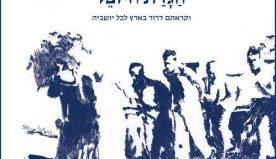 Seder Pessah laïque pour marquer le 50ème anniversaire de l'occupation (complet)
