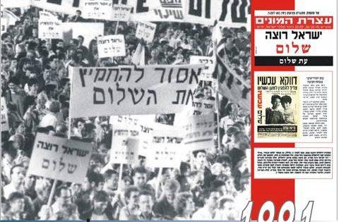 Il y a 40 ans… Shalom Akhshav