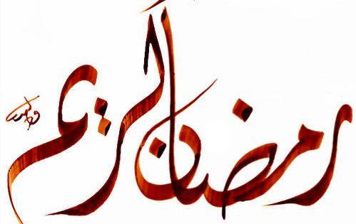 Ramadan 2018 : Les vœux de LPM à tous nos amis musulmans
