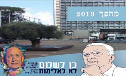 """Samedi 2 Novembre à TEL AVIV """"OUI À LA PAIX  NON À LA VIOLENCE"""" Commémoration de l'assassinat d'Itshak Rabin"""