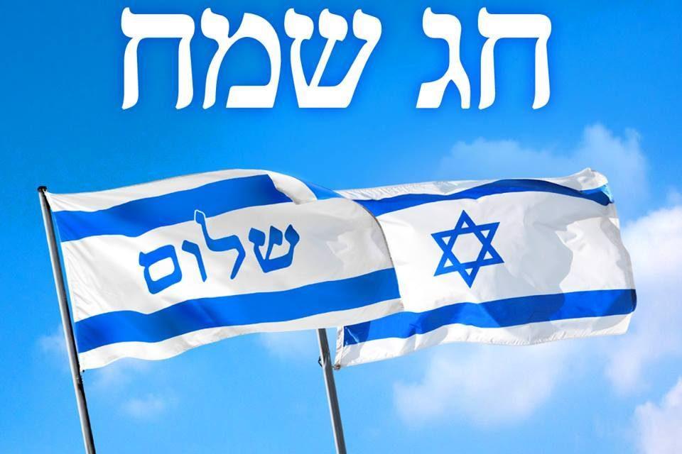 YOM HAATSMAOUT 2020 – 72ème ANNIVERSAIRE D'ISRAËL !