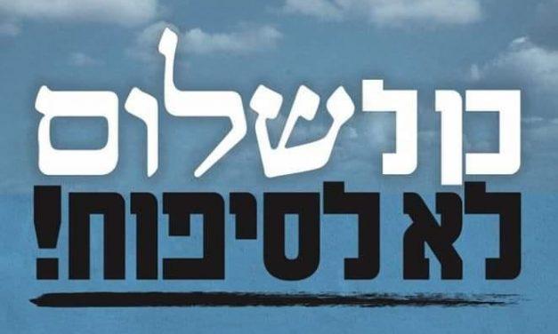 ALLEZ BIBI… ENCORE UN EFFORT ! OBTENIR UN ACCORD AVEC LES EMIRATS, C'EST BIEN… AVEC LES PALESTINIENS, C'EST MIEUX ENCORE !