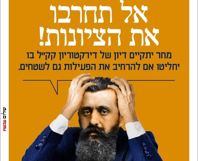 Israël, quo vadis?